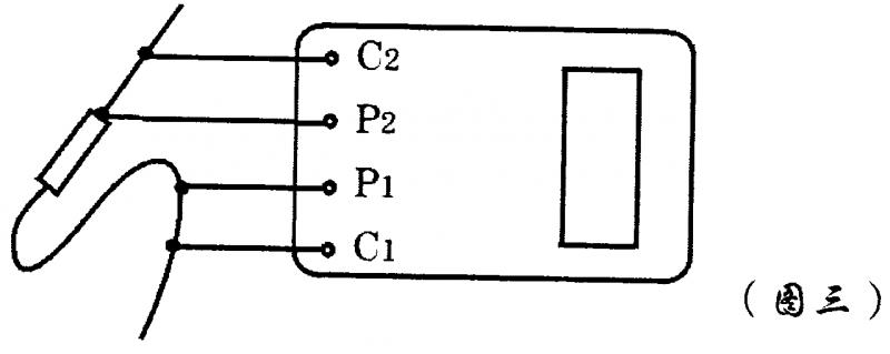 """4、地电压测量 测量接线如图一,拨掉C1插头,E、P1间的插头保留,启动地电压(EV)档,指示灯亮,读取表头数值即为E、P1间的交流地电压值。 5、测量完毕按一下电源""""OFF""""键,仪表关机。 四、注意事项 1、存放保管本表时,应注意环境温度湿度,应放在干燥通风的地方为宜,避免受潮,应防止酸碱及腐蚀气体。 2、测量保护接地电阻时,一定要断开电气设备与电源连接点。在测量小于1Ω的接地电阻时,应分别用专用导线连在接地体上,C2在外侧P2在内侧如图四所示:"""